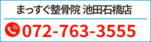 まっすぐ整骨院 池田石橋店