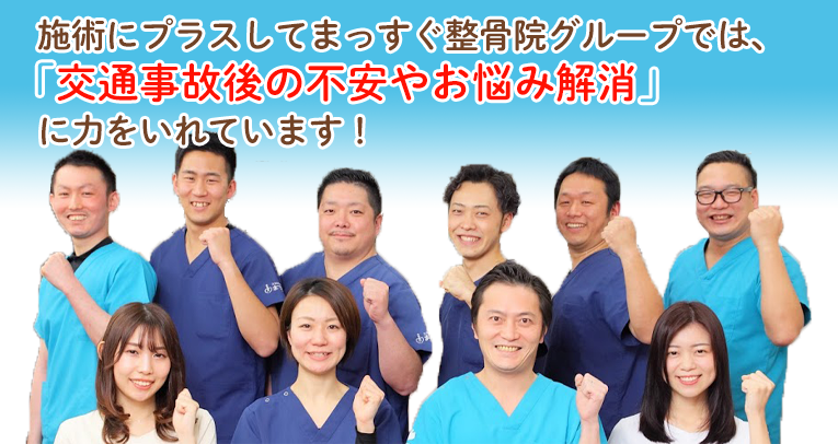 施術にプラスしてまっすぐ整骨院グループでは、「交通事故後の不安やお悩み解消」に力をいれています!