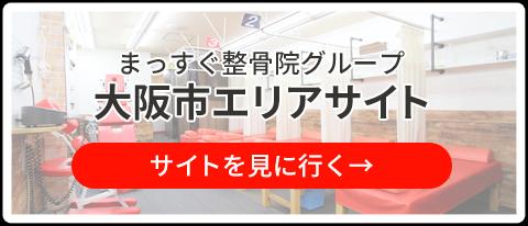 大阪市サイトへ